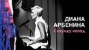 Диана Арбенина Секунду назад Премьера песни 2019