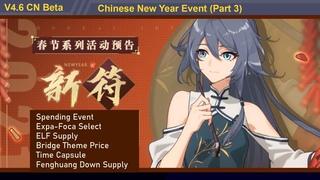 V4.6 Beta - Chinese New Year Event (Part 3) | Honkai Impact 3 崩坏3