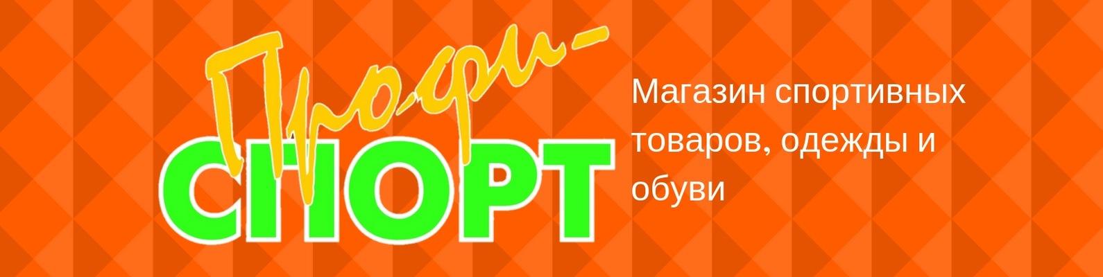 Магазин Профи Спорт - спорттовары в ДНР   ВКонтакте 4f2904f6245