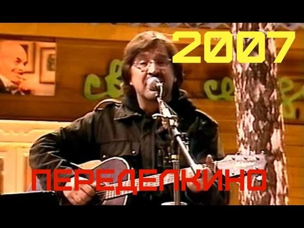 05 09 2007 ДДТ Выступление в Переделкино