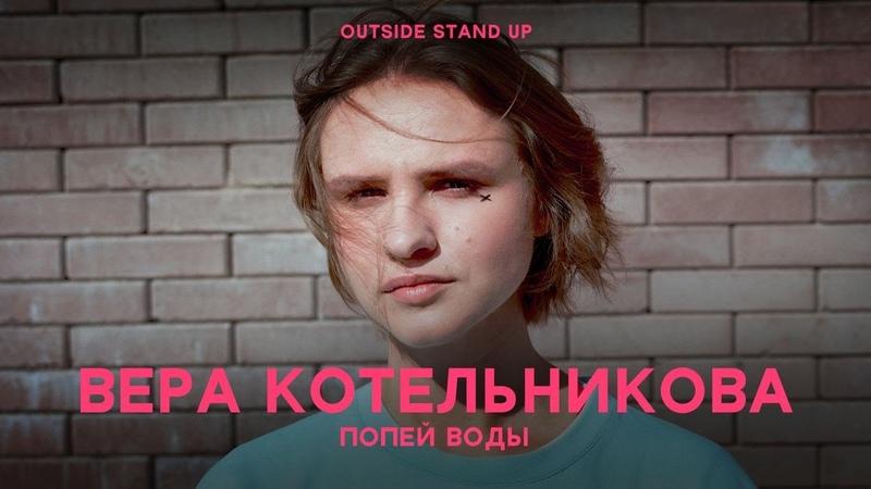 Вера Котельникова Попей воды OUTSIDE STAND UP