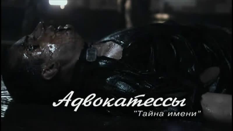 Адвокатессы 1 сезон 4 серия 2010