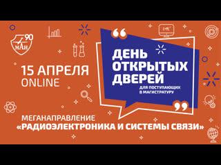 День открытых дверей меганаправления Радиоэлектроника и системы связи для поступающих в магистратуру