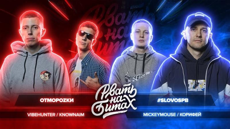 РВАТЬ НА БИТАХ - ОТМОРОZКИ vs SLOVOSPB (VIBEHUNTER KNOWNAIM vs КОРИФЕЙ MICKEYMOUSE)