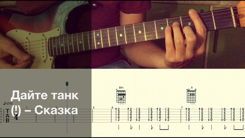 Дайте танк Сказка Разбор песни на гитаре Табы аккорды и бой