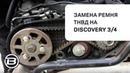 Замена ремня ТНВД Land Rover Discovery 3 и 4 3,0 L | Подробная инструкция | Ленд ровер Бразерс