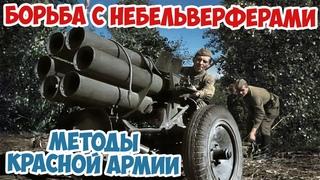 Как Красная Армия боролась с немецкими реактивными установками Небельверфер? Великая Отечественная