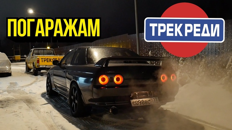 ТРЕК РЕДИ: SKYLINE Пола Уокера отдыхает по сравнению с их GTR 32 и GTR 34 / Техничка NISSAN DATSUN