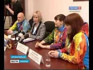 Сегодня в Архангельске - сочинские волонтёры рассказали о своей работе