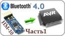 HM 10 bluetooth модуль 4 0