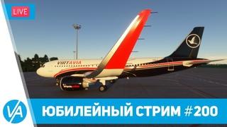 Юбилейный стрим №200 (Ульяновск UWLL – Омск UNOO) – Airbus A320neo – MSFS – VIRTAVIA #200