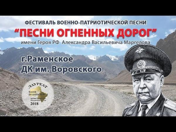 Фестиваль Песни огненных дорог в ДК им. Воровского, г. Раменское