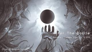 """After The Battle"" by Shiro SAGISU - BERSERK GOLDEN AGE ARC II OST. (Thai & English Lyrics)"