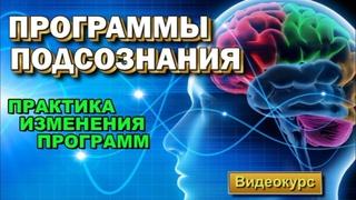 магическая медитация - Управление Подсознанием.  Изменение программ Подсознания - ч.1 (настройка)