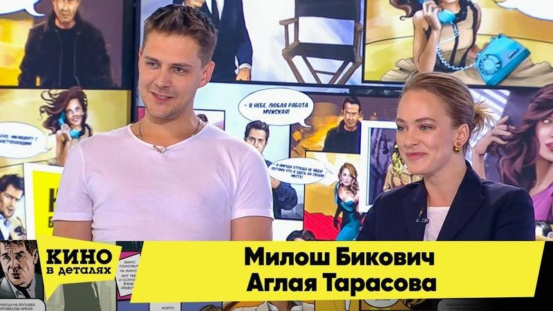 Милош Бикович и Аглая Тарасова | Кино в деталях 12.02.2018 HD