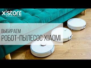 Робот-пылесос Xiaomi с сухой и влажной уборкой - какой выбрать? Обзор X|Store с настройкой Mi Home