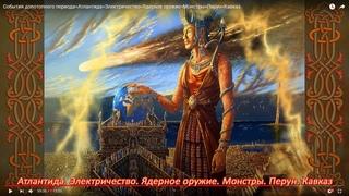 События допотопного периода=Атлантида=Электричество=Ядерное оружие=Монстры=Перун=Кавказ