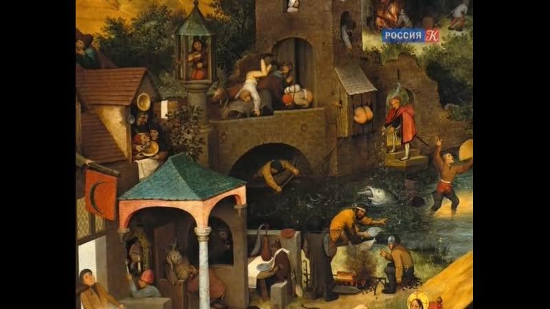 Искусственный отбор 14 Рабин Оскар Картина Брейгеля Фламандские пословицы Вилла баронессы Ротшильд