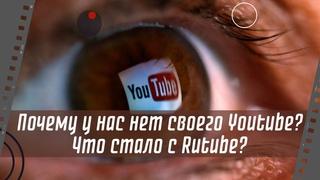 Почему у нас нет своего Youtube? Что стало с Rutube?