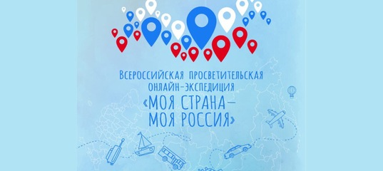 Всероссийская просветительская онлайн экспедиция «Моя страна - моя Россия»