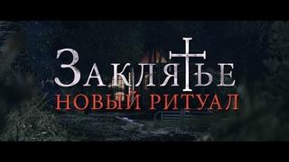Заклятье. Новый ритуал - Русский трейлер (2021)