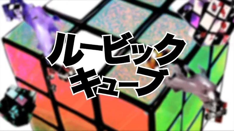 【official】ルービックキューブ/otetsu feat.GUMI