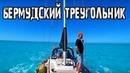 Как выглядит Бермудский треугольник изнутри Путешествие на яхте ⛵️