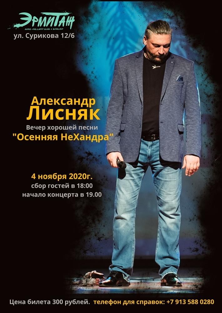 Афиша Красноярск АЛЕКСАНДР ЛИСНЯК / 04.11 / ЭРМИТАЖ