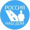 Бюро переводов «Наш дом - Россия!»
