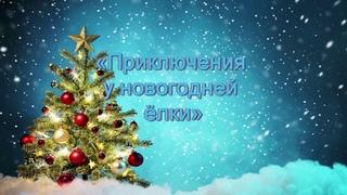 Праздничная программа «Приключения у новогодней ёлки»