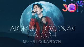 Димаш - Любовь Похожая на Сон (Славянский Базар) 2021