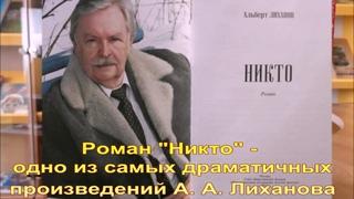#ЧитаемвместекнигиАльбертаЛиханова