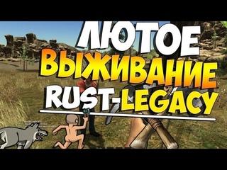 """Rust Legacy """"Rome"""" Вспомним 2013 год. Пытаемся выжить"""