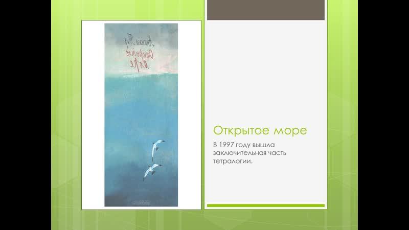 Анника Тор Остров в море виртуальная книжная выставка