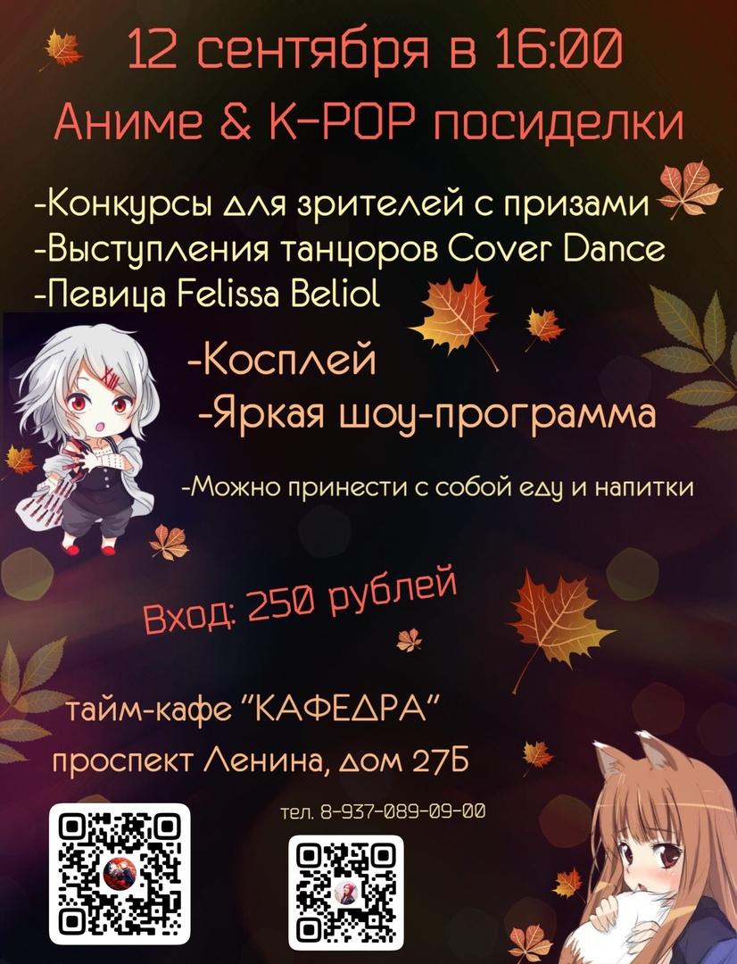 Афиша Волгоград Аниме & K-POP посиделки