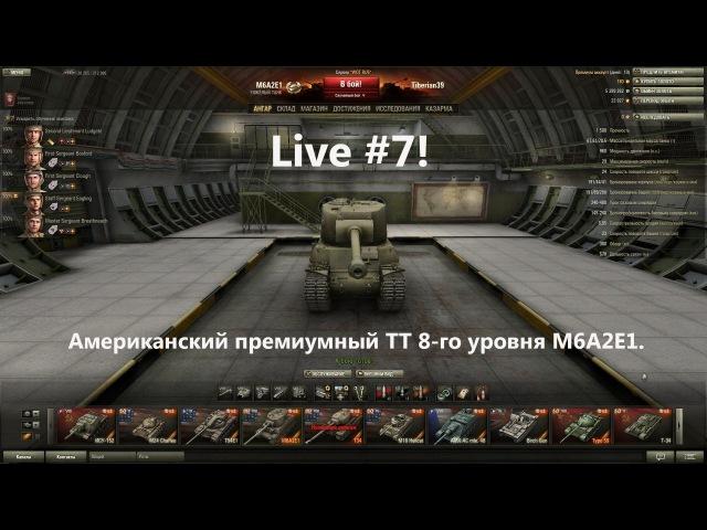 Live 7 Американский премиумный ТТ 8 го уровня М6А2Е1