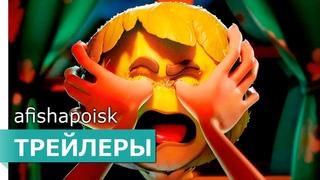 Полный расколбас — Русский трейлер (HD)