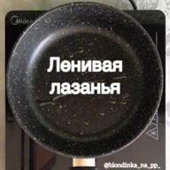 id_15504 Лазанья — это вкусно 😋  Автор: blondinka_na_pp_  #gif@bon