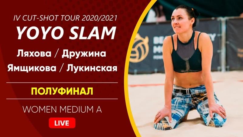 Полуфинал Ляхова Дружина VS Ямщикова Лукинская WOMEN MEDIUM A 11 04 2021