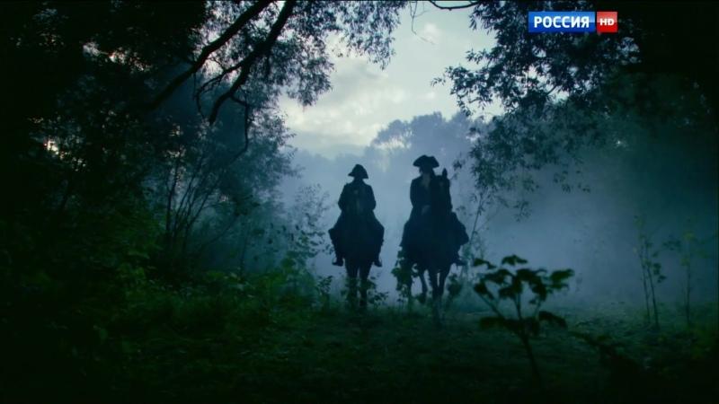 Записки Экспедитора Тайной Канцелярии 1 сезон 3 серия HD
