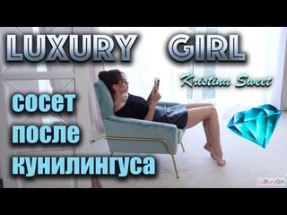 Kristina Sweet Luxury Girl (отсос после кунилингуса) секс, порно, инцест, sex, porno,blowjob