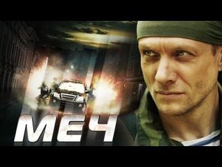 Меч 1 сезон (2009) 5 - 10 серию