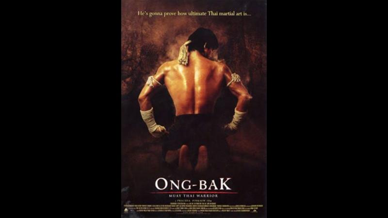 Онг Бак 2003 г ОнгБак кино кинобыловремя быловремя боевик триллер криминал