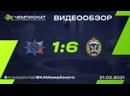 10 тур. Алмаз-Антей - ВКА им. Можайского - 1-6