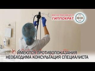 Видео от Дца-Гиппократа Диагностического-Центра-Гиппократа
