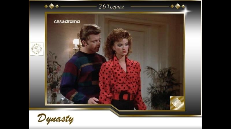 Династия II 265 серия Семья Колби 02 Ребенок Фэллон Dynasty 2 The Colbys 02 2x19 Fallon's Baby