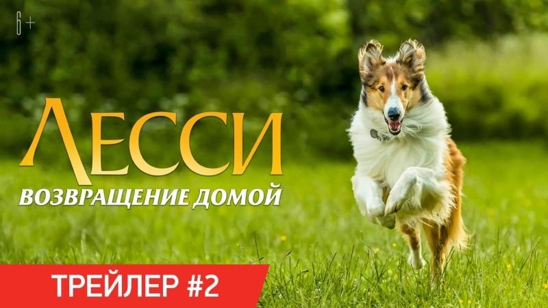 ЛЕССИ ВОЗВРАЩЕНИЕ ДОМОЙ Трейлер 2 В онлайн кинотеатрах с 2 октября
