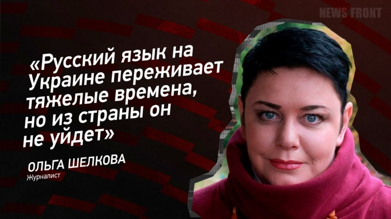 Русский язык на Украине переживает тяжелые времена но из страны он не уйдет Ольга Шелкова