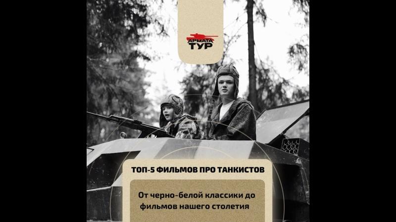 Видео от ArmataTour