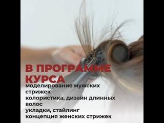 Видео от Академия Standart - обучение косметологов Москва